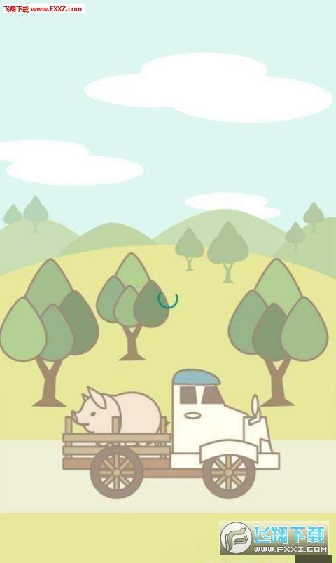 PIG欢乐猪app2020新春版1.0.0截图2