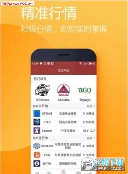 BGC挖矿app手机安卓版1.0截图2
