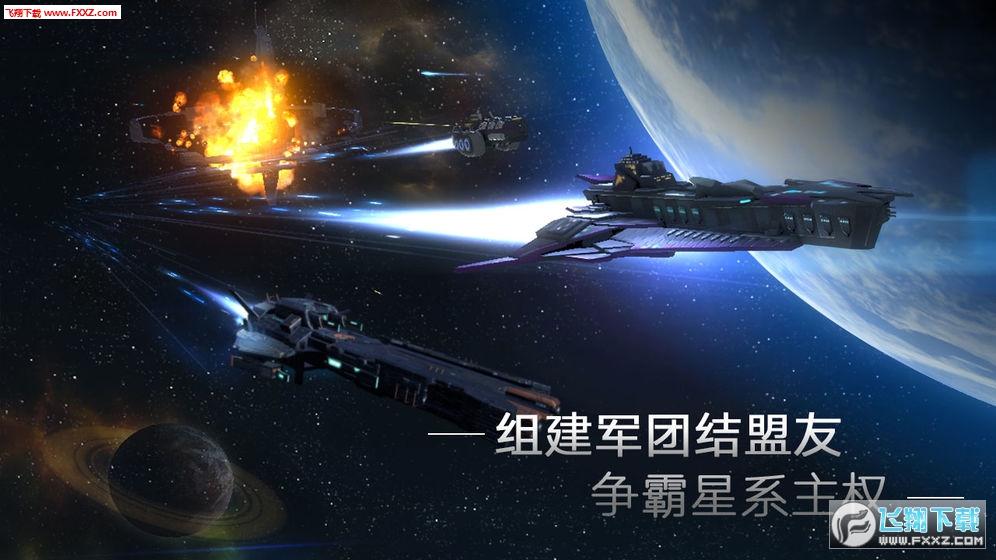 无尽银河注册送礼包手游v1.0截图0
