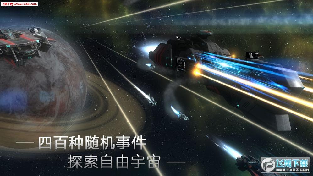 无尽银河注册送礼包手游v1.0截图1