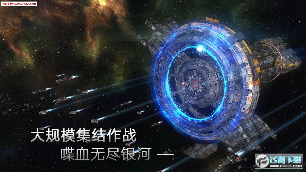 无尽银河注册送礼包手游v1.0截图2