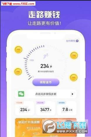 步金赚app官方安卓版1.0截图1