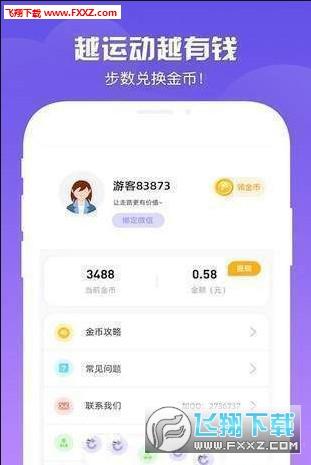 步金赚app官方安卓版1.0截图2