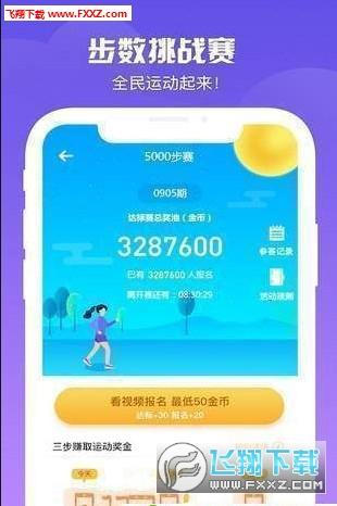 步金赚app官方安卓版1.0截图0