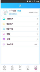 快喵app破解版6.10.3截图2