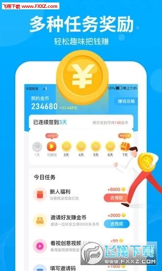 步多多赚钱宝app官方最新版1.0.0截图0