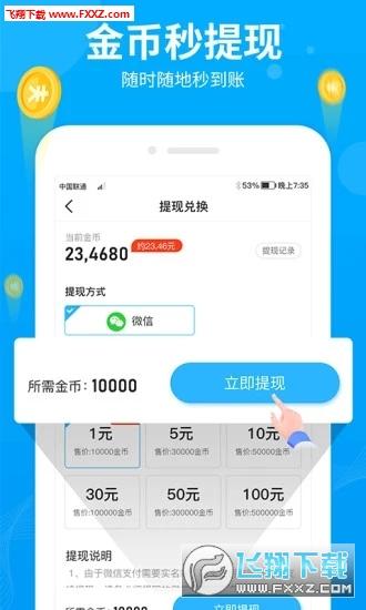 步多多赚钱宝app官方最新版1.0.0截图1