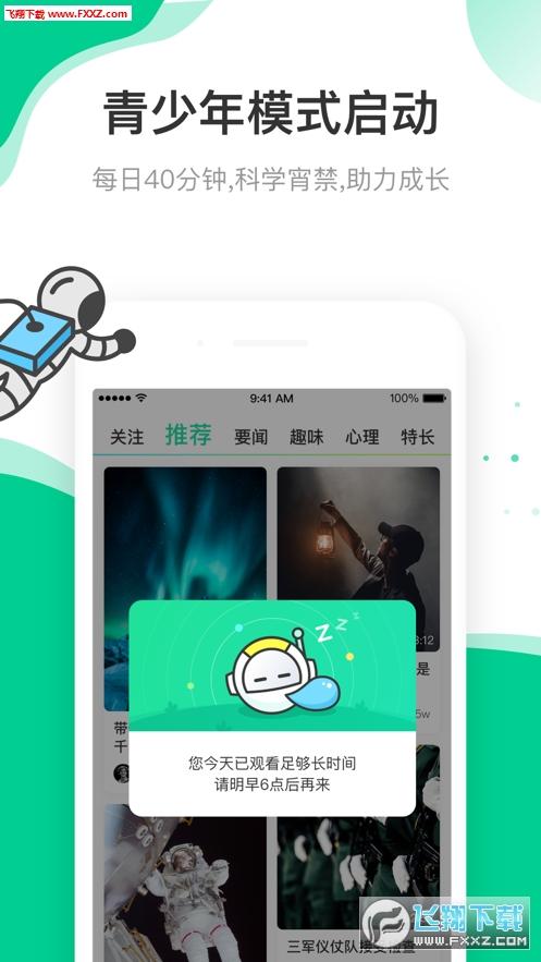 快手青春记app苹果版1.0截图2