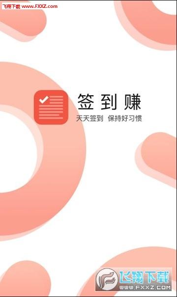 签到赚app新春2020版1.0.0截图2