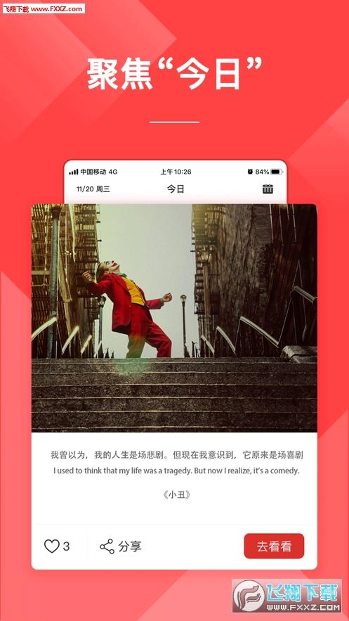 超好看app官方版v1.0.0截图0