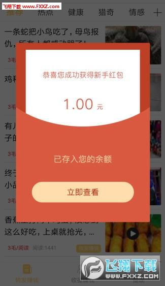 财神阅读app官方安卓版1.0.0截图0