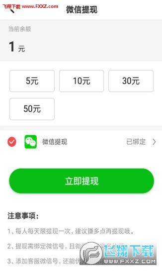 财神阅读app官方安卓版1.0.0截图2