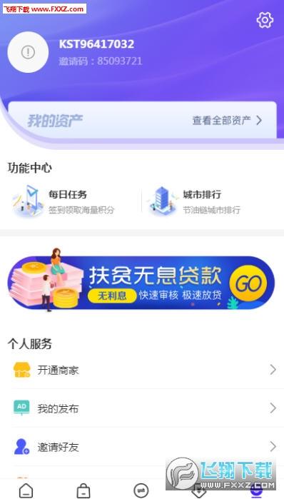 可生太app官网正式版1.0截图0