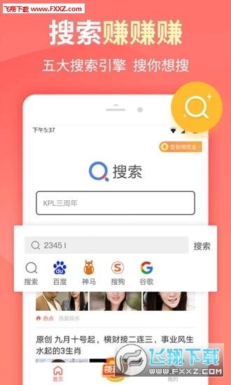 2345快捷搜索赚钱app官网最新版v2.0截图0