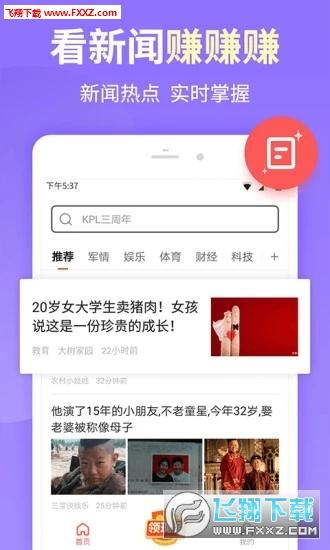 2345快捷搜索赚钱app官网最新版v2.0截图1