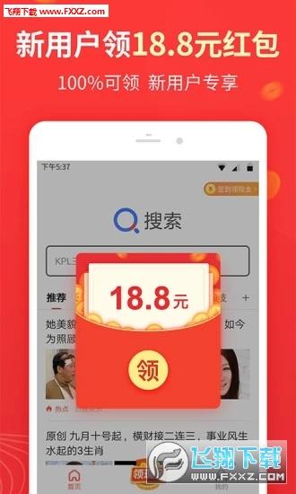 2345快捷搜索赚钱app官网最新版v2.0截图2