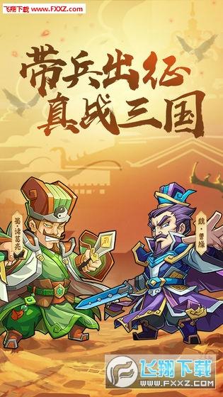真战三国手游官方版v2.3.6截图1