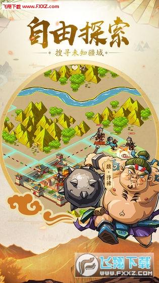 真战三国手游官方版v2.3.6截图2