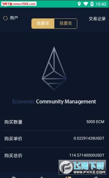 Ecmco交易所app2020最新版1.0.0截图2