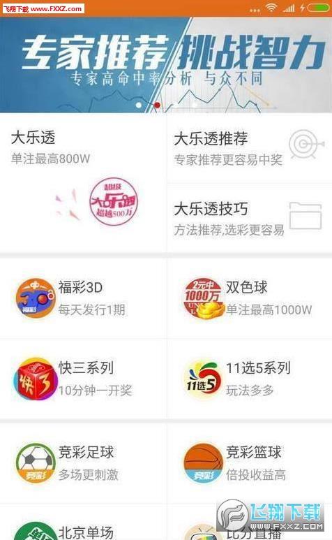 3703cc乐彩票app官方网站手机客户端v1.0截图2