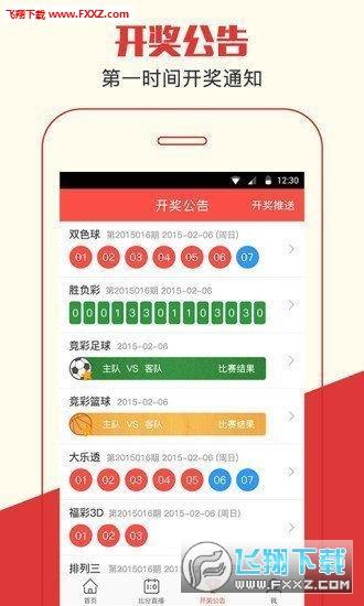 540王中王三肖免费资料大全官网最新版v1.0截图1