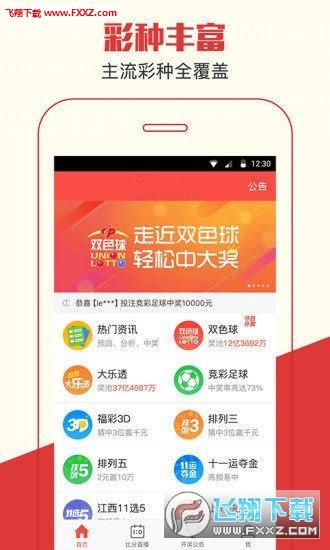540王中王三肖免费资料大全官网最新版v1.0截图2