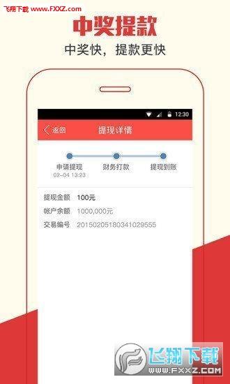 540王中王三肖免费资料大全官网最新版v1.0截图0