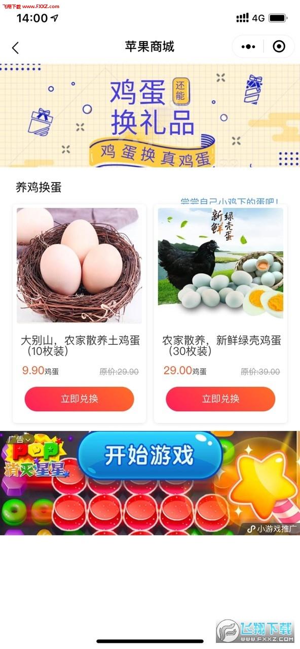 养鸡换蛋app红包版1.0.0截图2