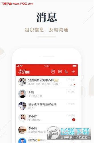 强国平台app官方版v2.7.1截图0