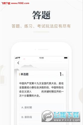 强国平台app官方版v2.7.1截图1