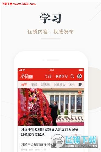 强国平台app官方版v2.7.1截图2