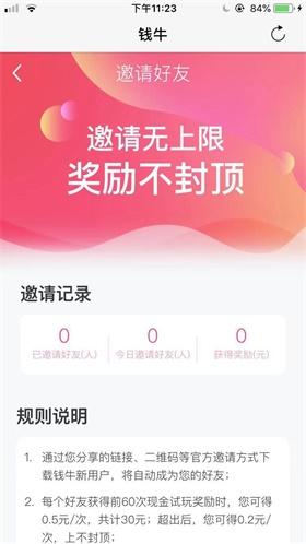 钱牛app2020最新版截图0