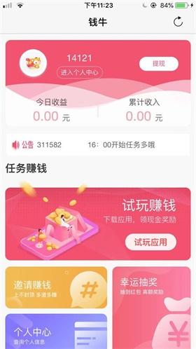 钱牛app2020最新版截图1
