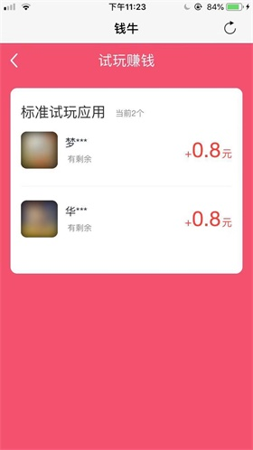钱牛app2020最新版截图2