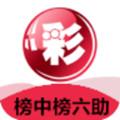 榜中榜六助app官网最新版 v1.0