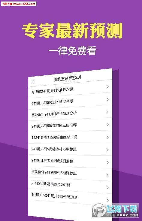 榜中榜六助app官网最新版v1.0截图0