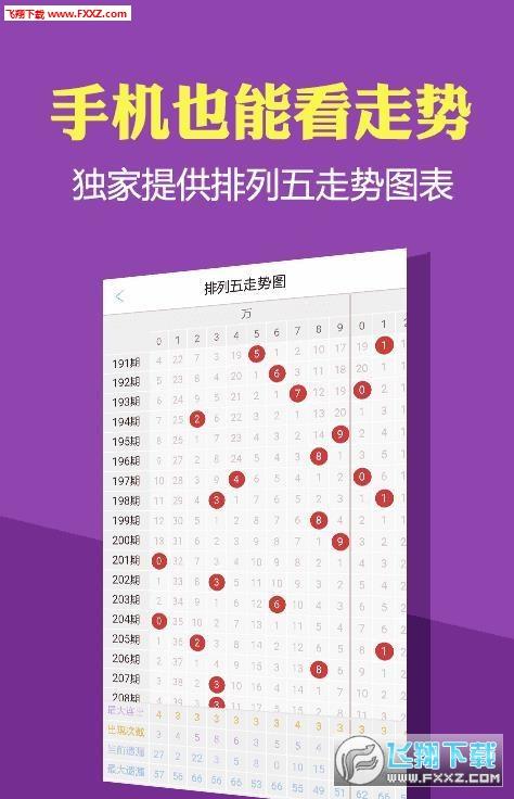 榜中榜六助app官网最新版v1.0截图1