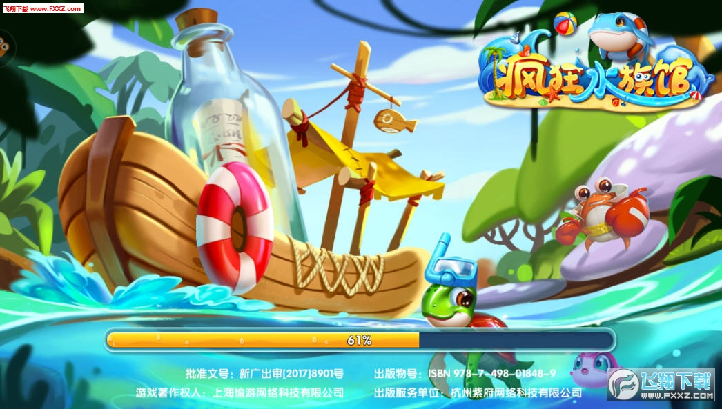 鱼丸疯狂水族馆手游2020版v8.0.20.3.0截图3