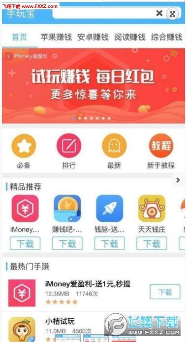手玩宝app综合版1.0.0截图0
