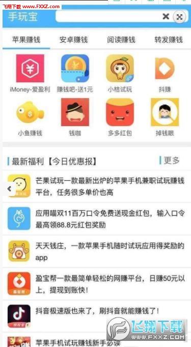 手玩宝app综合版1.0.0截图2