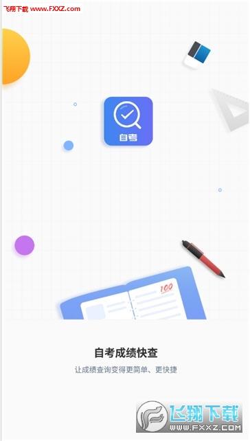 自考成绩快查手机版登录入口1.0.0截图0