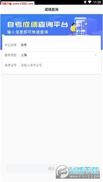 自考成绩快查手机版登录入口1.0.0截图2