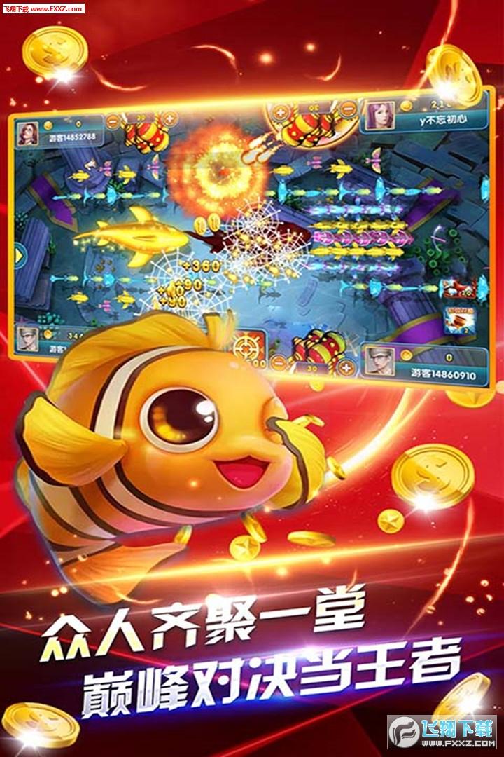鱼丸游戏深海捕鱼千炮版8.0.17.2.0截图0