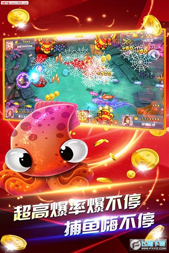 鱼丸游戏深海捕鱼千炮版8.0.17.2.0截图1