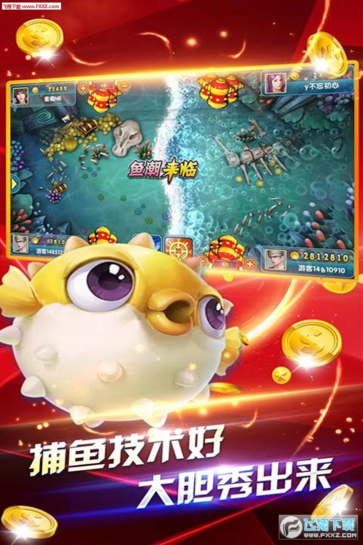 鱼丸游戏深海捕鱼千炮版8.0.17.2.0截图2