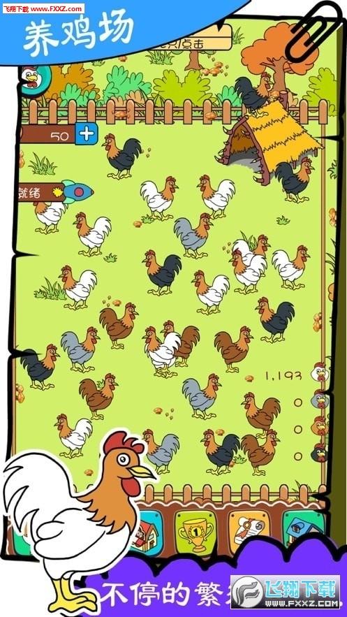 闻鸡起舞赚钱app官方安卓版1.0.0截图0