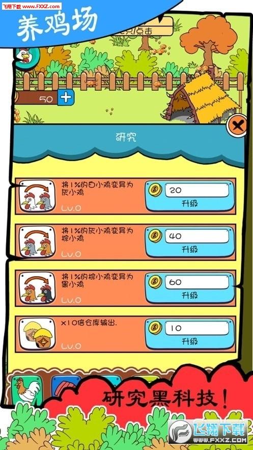 闻鸡起舞赚钱app官方安卓版1.0.0截图1