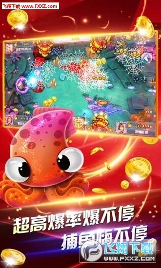鱼丸游戏深海狂鲨联机版v8.0.15.1.0截图2
