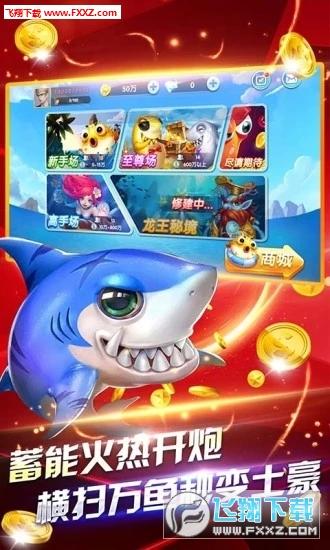 鱼丸游戏深海狂鲨联机版v8.0.15.1.0截图3
