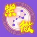 紫微斗数算命app2020最新版 1.0.0